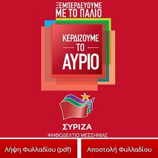 Γιώργος Κατρούγκαλος - Ευρωεκλογές 2014