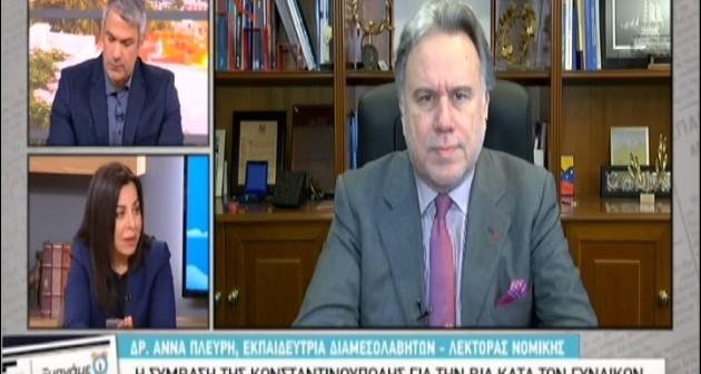 Ο Γ.Κατρούγκαλος μιλάει για την κύρωση της Σύμβαση της Κωνσταντινούπολης καθως επίσης και για τον ΕΦΚΑ στην εκπομπή «Ξυπνάμε Μαζί» στο Epsilon , 12/4/2018