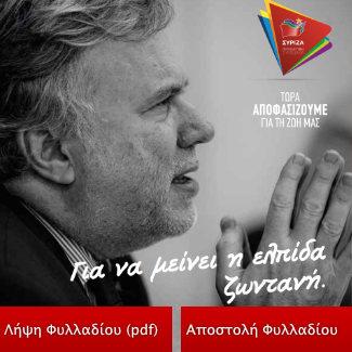 Γιώργος Κατρούγκαλος - Εκλογές 2019