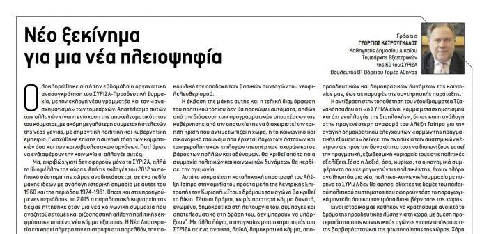 Άρθρο του Γιώργου Κατρούγκαλου στην εφημερίδα Αμαρυσία: Νέο ξεκίνημα για μια νέα πλειοψηφία