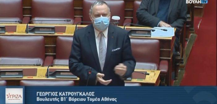 Ομιλία του Γιώργου Κατρούγκαλου στη Βουλή για την άρση ασυλίας των βουλευτών Παύλου Πολάκη και Αγγελικής Αδαμοπούλου.