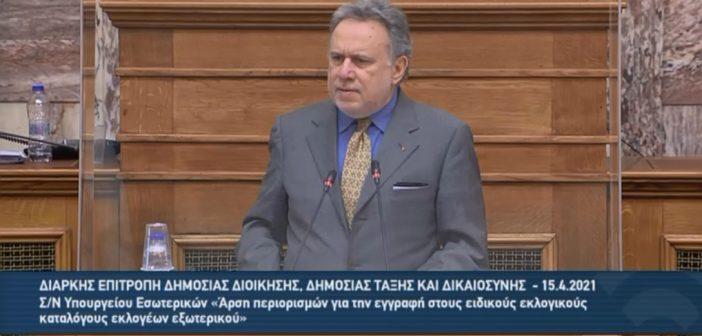 Ομιλία του Γιώργου Κατρούγκαλου στη συνεδρίαση της Διαρκούς Επιτροπής Δημόσιας Διοίκησης, Δημόσιας Τάξης και Δικαιοσύνης για το σχέδιο νόμου του Υπουργείου Εσωτερικών «Άρση περιορισμών για την εγγραφή στους ειδικούς εκλογικούς καταλόγους εκλογέων εξωτερικού».